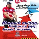 """стронгмэн """"Челябинск vs Екатиринбург""""силовой экстрим, Уралстронг"""